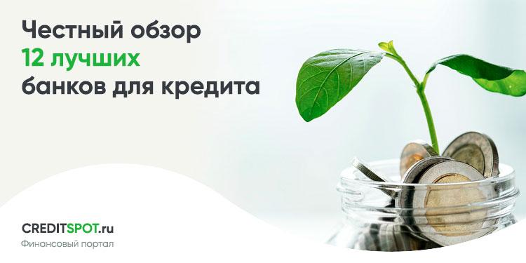 Банки для получения кредита